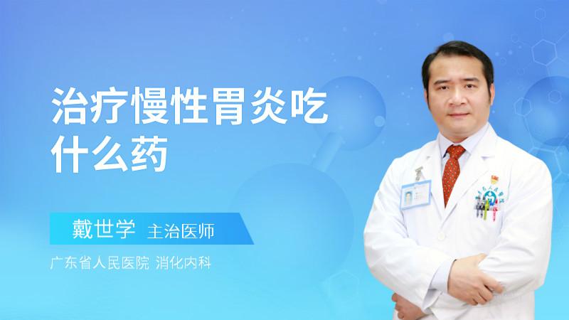 治疗慢性胃炎吃什么药