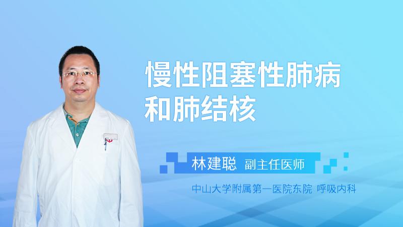 慢性阻塞性肺病和肺结核