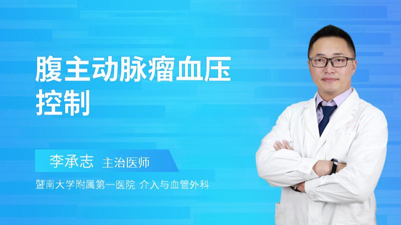 腹主动脉瘤血压控制