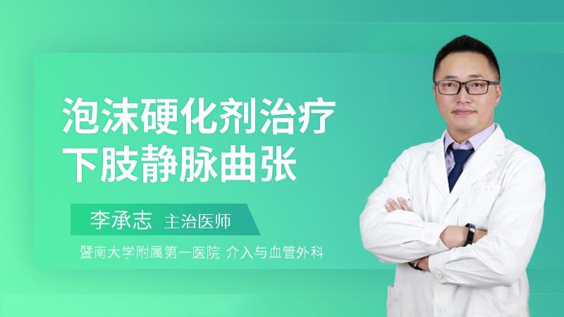 泡沫硬化剂治疗下肢静脉曲张