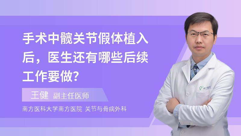 手术中髋关节假体植入后,医生还有哪些后续工作要做?