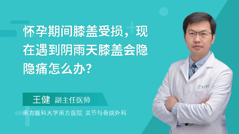 怀孕期间膝盖受损,现在遇到阴雨天膝盖会隐隐痛怎么办?