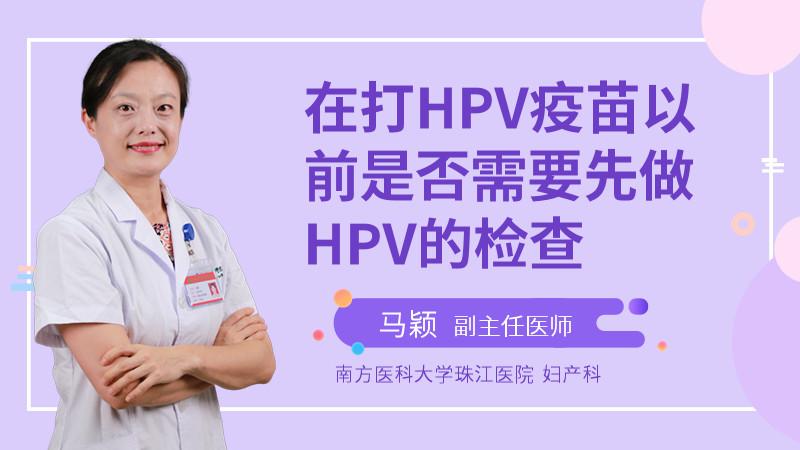 在打HPV疫苗以前是否需要先做HPV的检查
