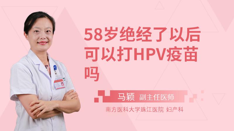 58岁绝经了以后可以打HPV疫苗吗