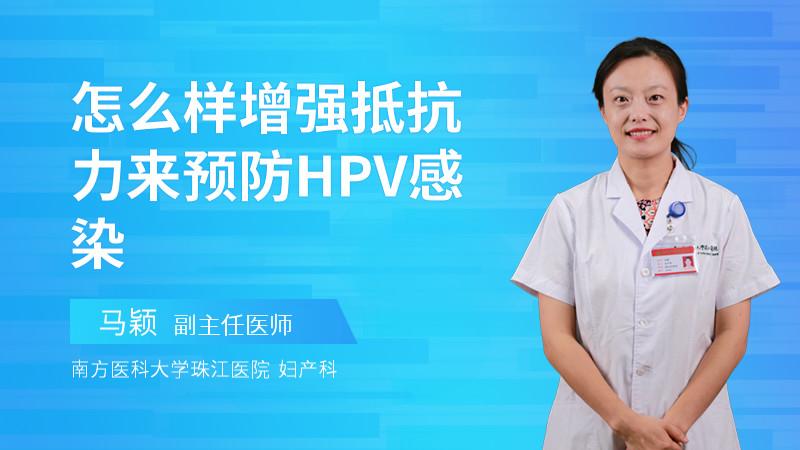 怎么样增强抵抗力来预防HPV感染