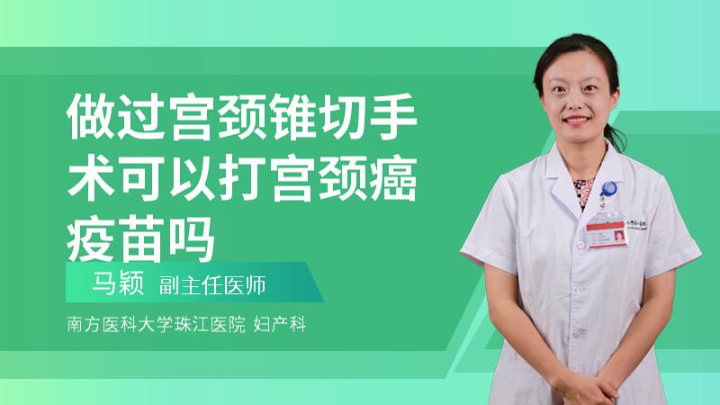做过宫颈锥切手术可以打宫颈癌疫苗吗