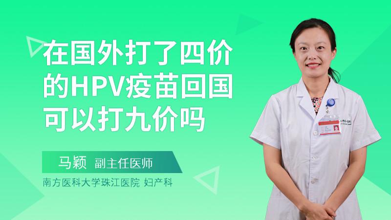 在国外打了四价的HPV疫苗回国可以打九价吗