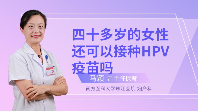 四十多岁的女性还可以接种HPV疫苗吗