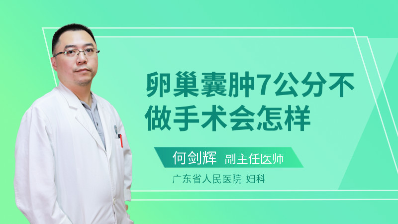 卵巢囊肿7公分不做手术会怎样