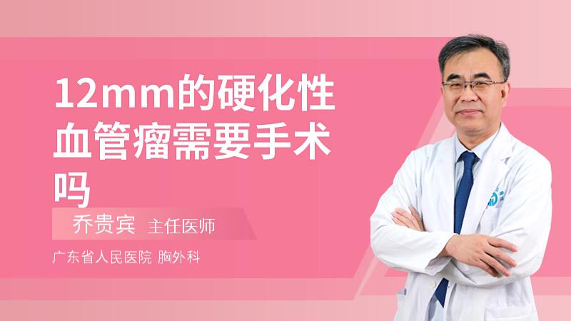 12mm的硬化性血管瘤需要手术吗