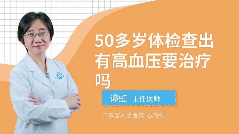 50多岁体检查出有高血压要治疗吗