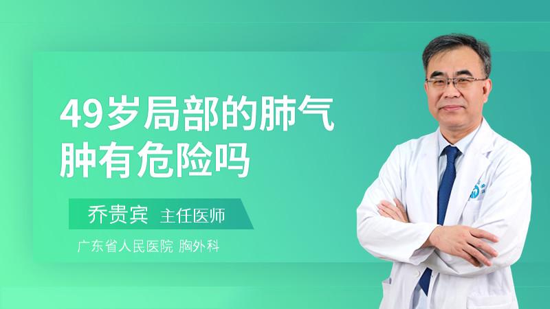 49岁局部的肺气肿有危险吗