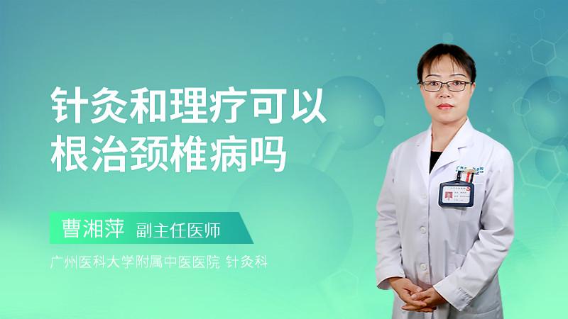 针灸和理疗可以根治颈椎病吗