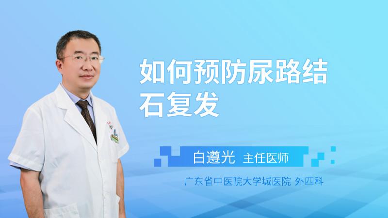 如何预防尿路结石复发