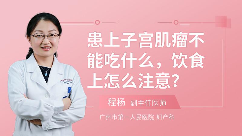 患上子宫肌瘤不能吃什么,饮食上怎么注意?