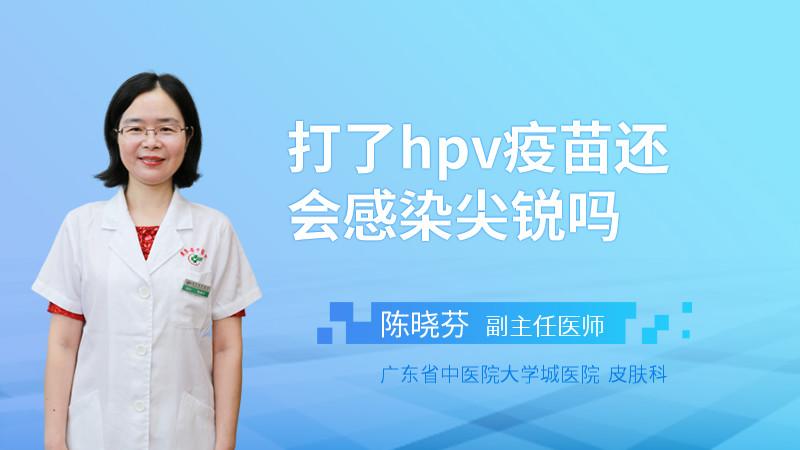 打了hpv疫苗还会感染尖锐吗