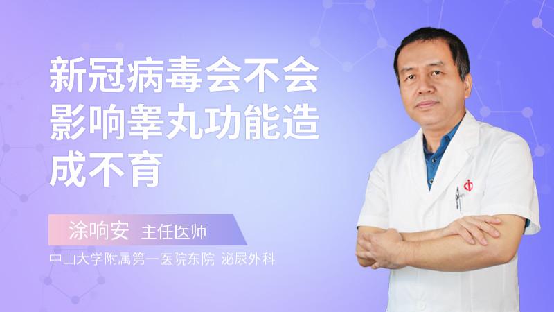 新冠病毒会不会影响睾丸功能造成不育