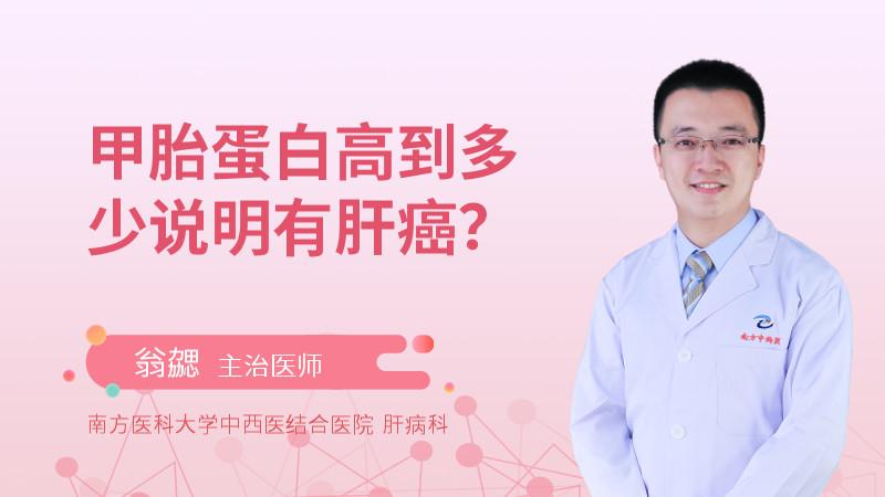 甲胎蛋白高到多少说明有肝癌?