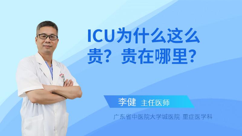 ICU为什么这么贵?贵在哪里?