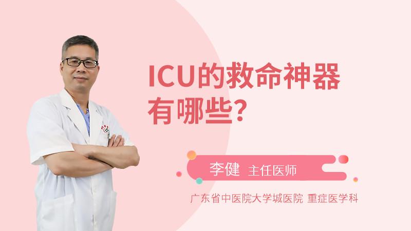 ICU的救命神器有哪些?