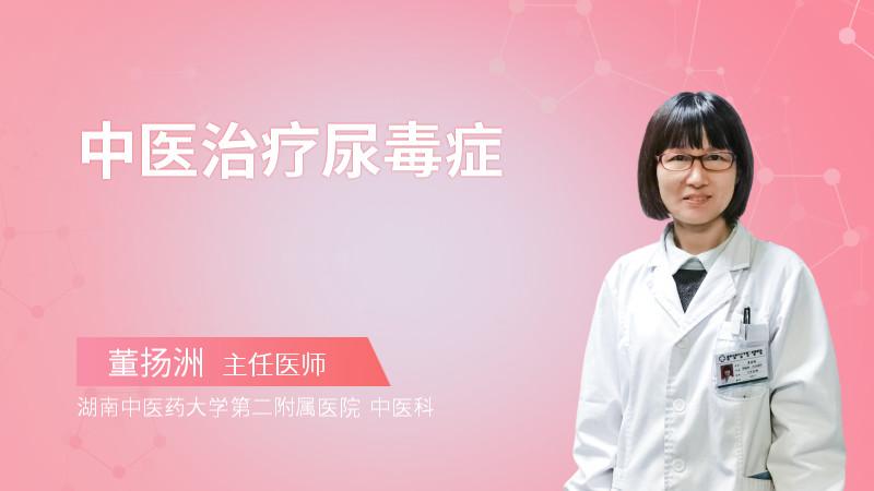 中医治疗尿毒症
