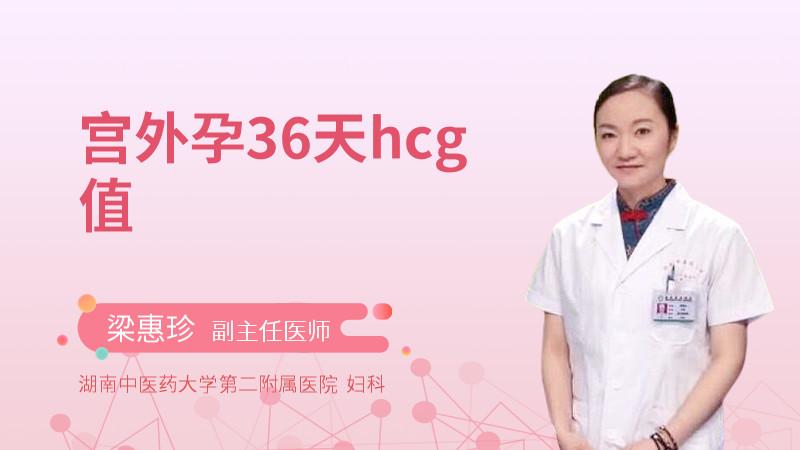 宫外孕36天hcg值