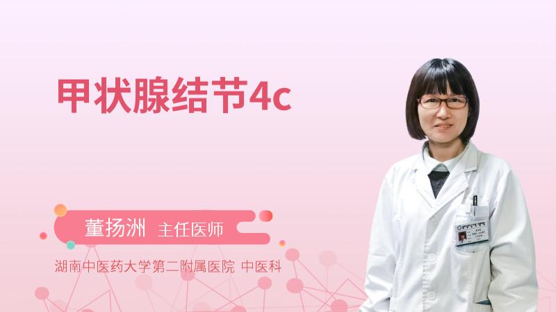 甲状腺结节4c