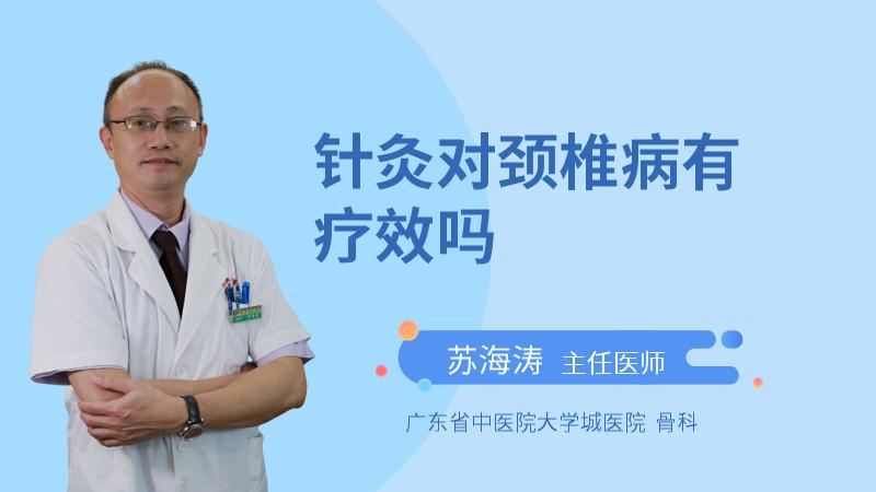 针灸对颈椎病有疗效吗