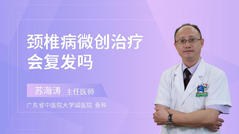 颈椎病微创治疗会复发吗