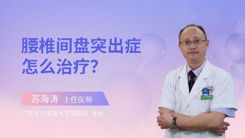 腰椎间盘突出症怎么治疗?