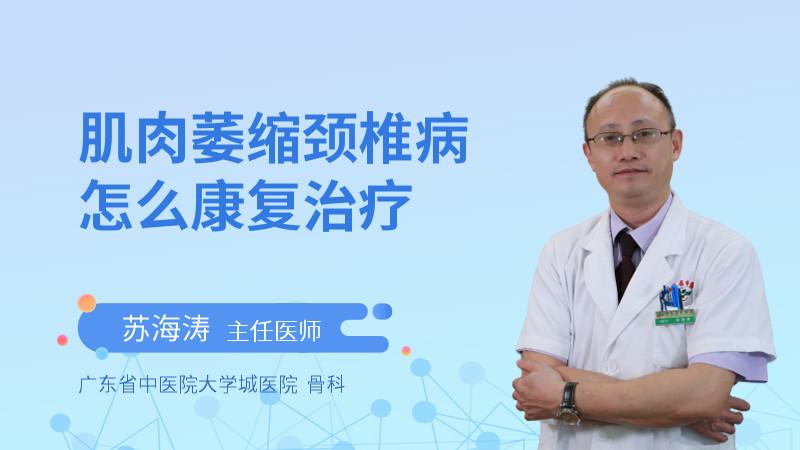 肌肉萎缩颈椎病怎么康复治疗