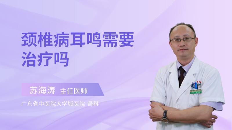 颈椎病耳鸣需要治疗吗
