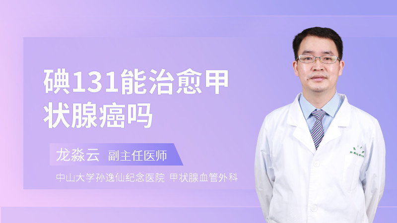 碘131能治愈甲状腺癌吗