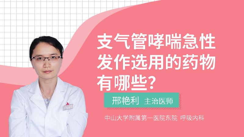 支气管哮喘急性发作选用的药物有哪些?