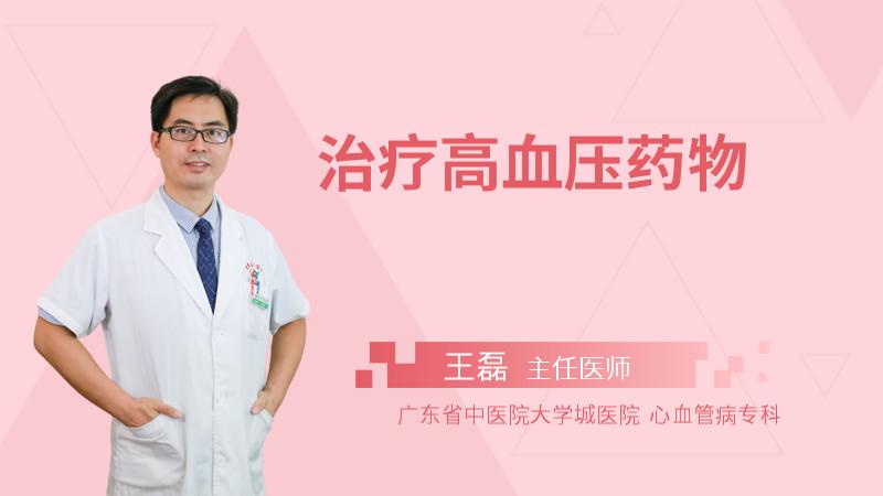治疗高血压药物