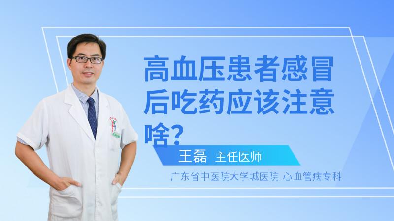 高血压患者感冒后吃药应该注意啥?
