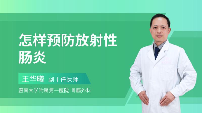 怎样预防放射性肠炎
