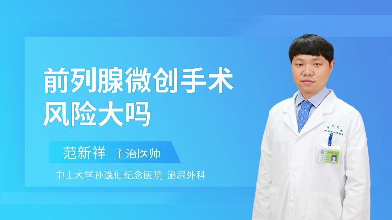 前列腺微创手术风险大吗