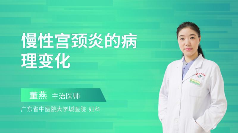 慢性宫颈炎的病理变化