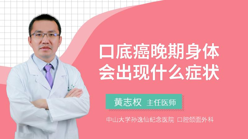 口底癌晚期身体会出现什么症状