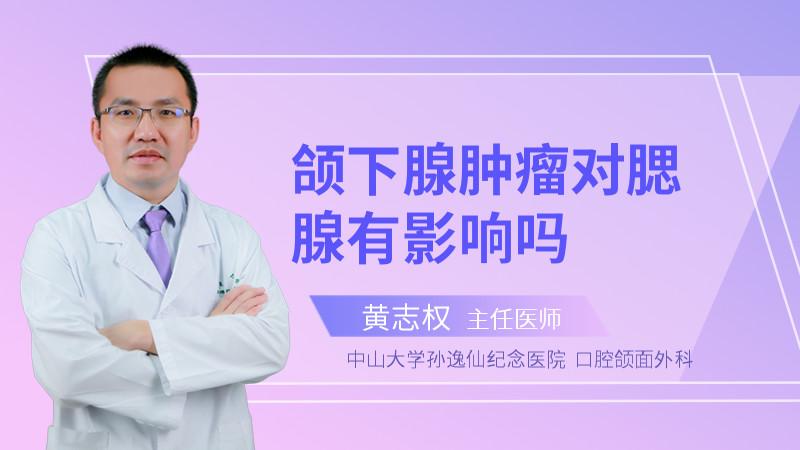 颌下腺肿瘤对腮腺有影响吗