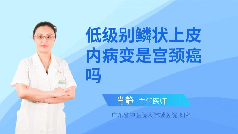 低级别鳞状上皮内病变是宫颈癌吗