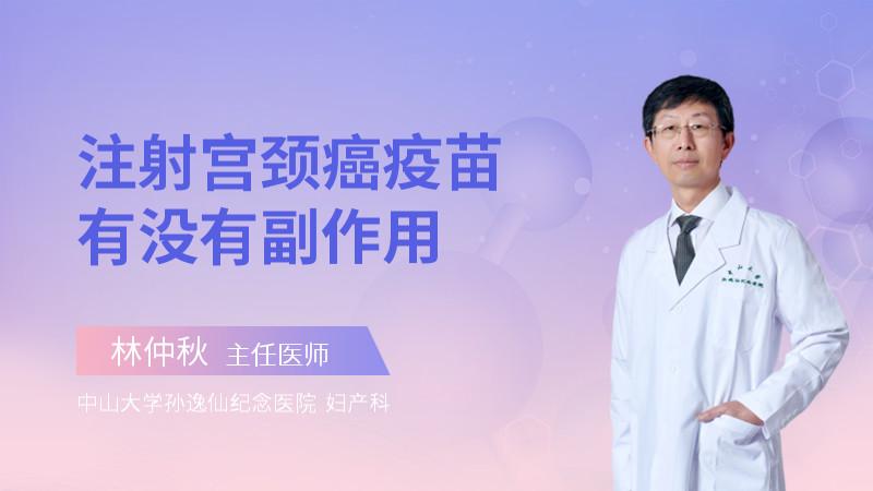 注射宫颈癌疫苗有没有副作用