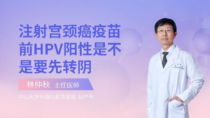注射宫颈癌疫苗前HPV阳性是不是要先转阴