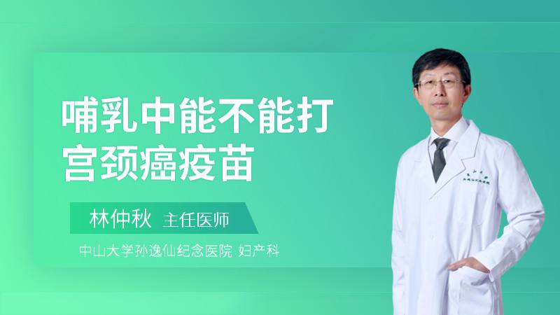 哺乳中能不能打宫颈癌疫苗