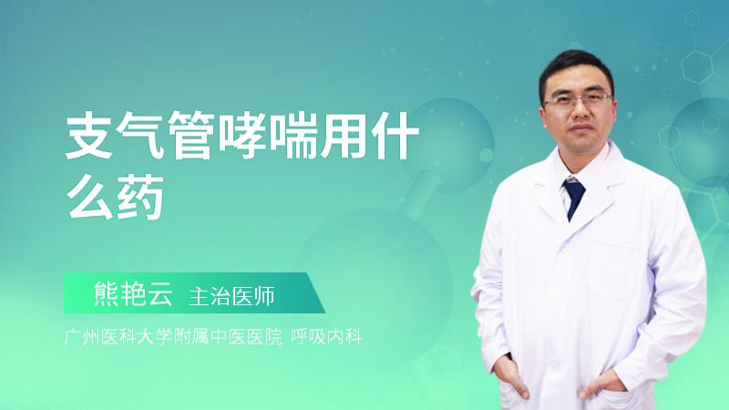 支气管哮喘用什么药