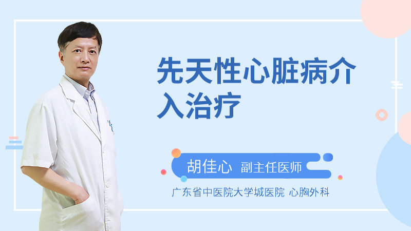 先天性心脏病介入治疗