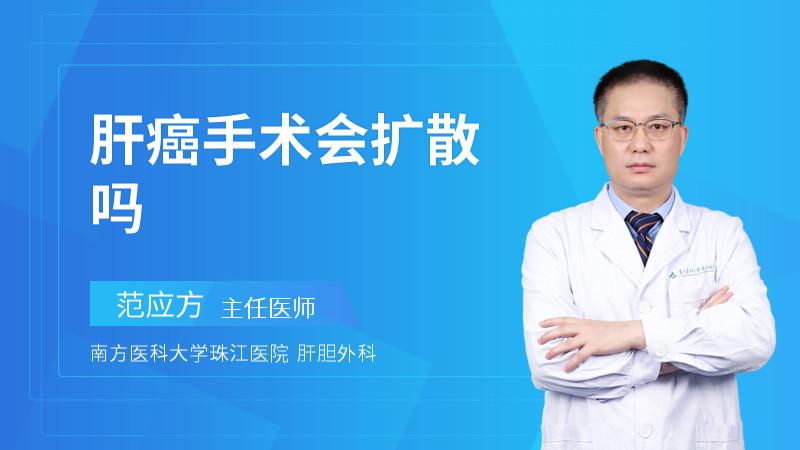 肝癌手术会扩散吗