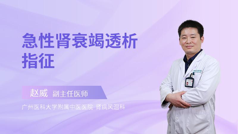 急性肾衰竭透析指征
