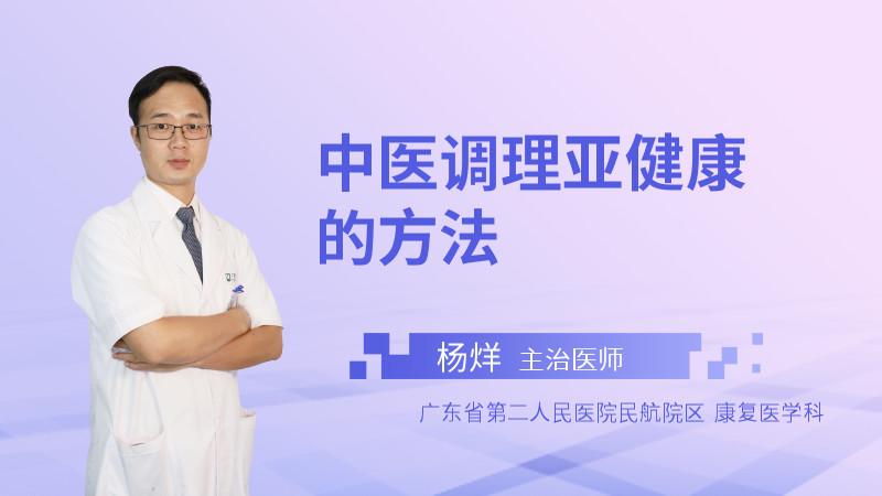 中医调理亚健康的方法
